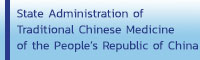 State Administration of Traditional Chinese Medicine of the People's Republic of China